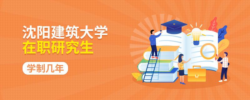 攻讀沈陽建筑大學在職研究生需要學習幾年?