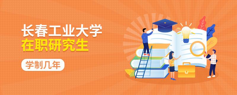 攻读长春工业大学在职研究生需要学习几年