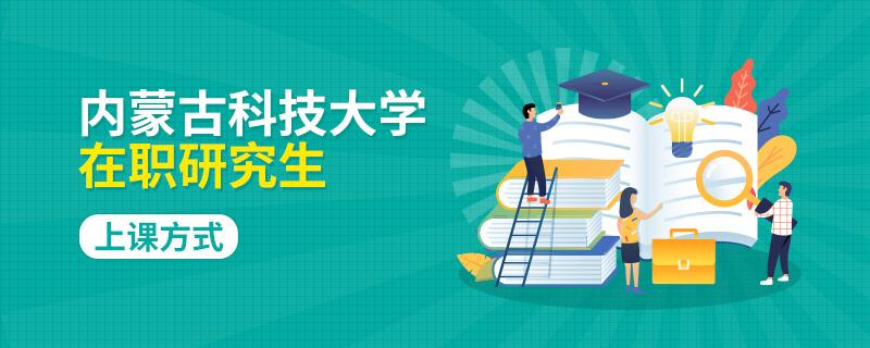內蒙古科技大學在職研究生上課方式