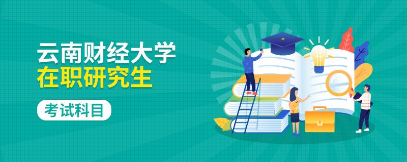 云南財經大學在職研究生考試科目
