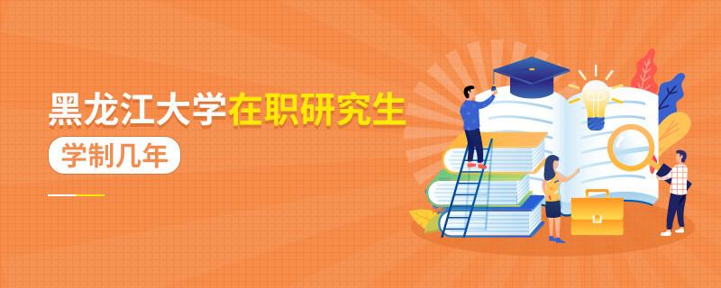 學制年限!黑龍江大學在職研究生要學多久?