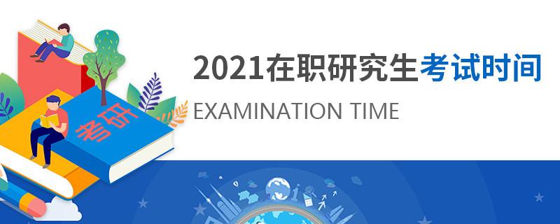2021在職研究生考試時間