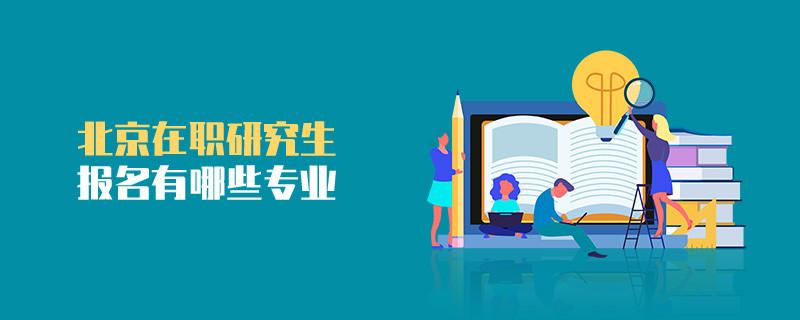 北京在職研究生報名有哪些專業