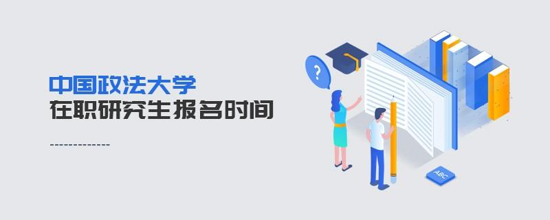 中国政法大学在职研究生报名时间
