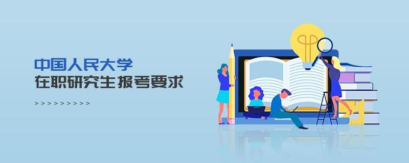 中國人民大學在職研究生報考要求