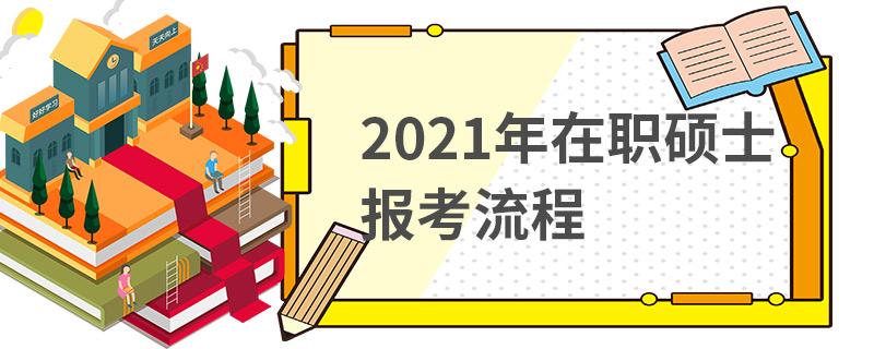 2021年在職碩士報考流程
