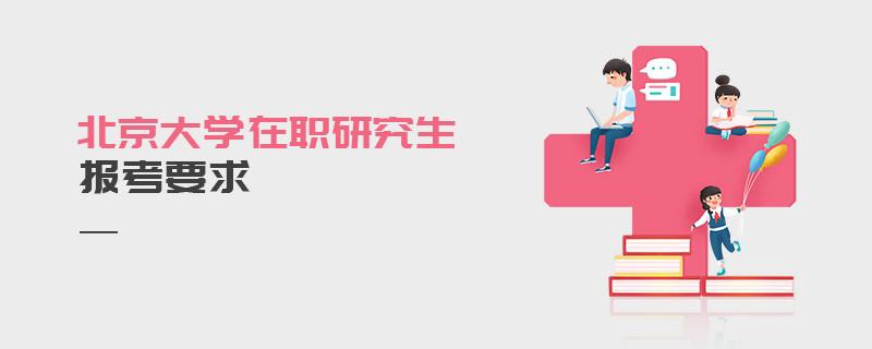北京大学在职研究生报考要求