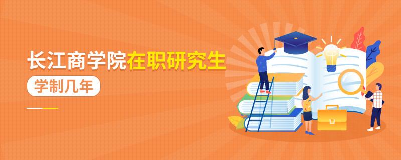 学制详解!长江商学院在职研究生读几年?