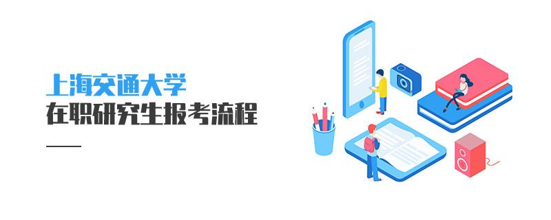 上海交通大学在职研究生报考流程