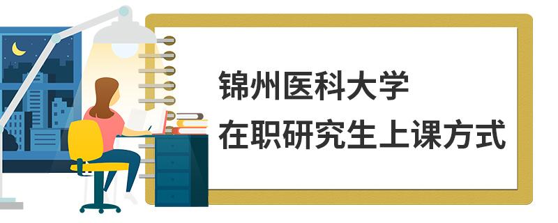 锦州医科大学在职研究生上课方式