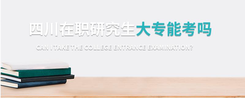 四川在职研究生大专能考吗