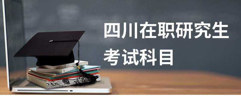 四川在职研究生考试科目