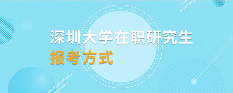 深圳大学在职研究生报考方式