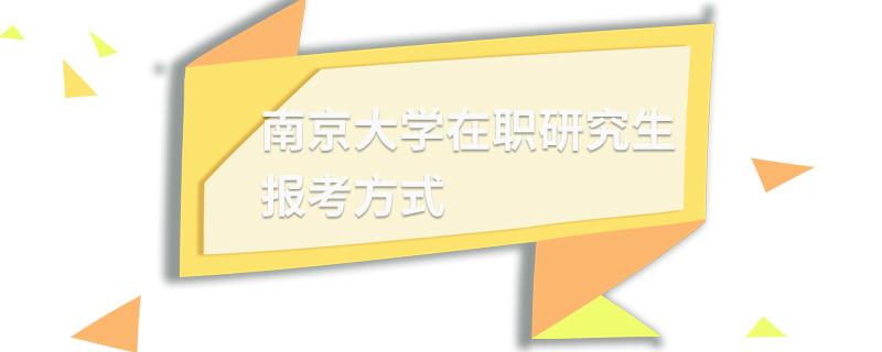 南京大学在职研究生报考方式