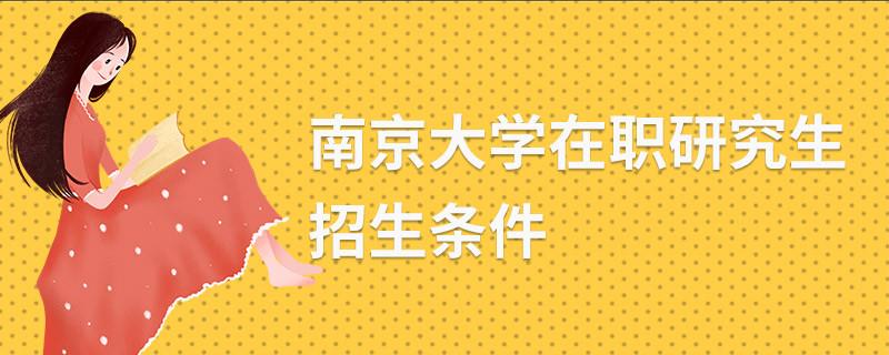 南京大学在职研究生招生条件