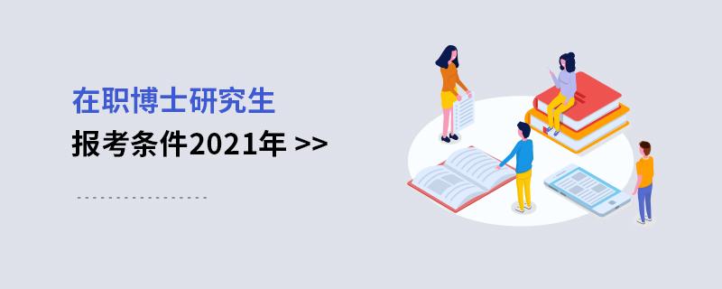 在職博士研究生報考條件2021年