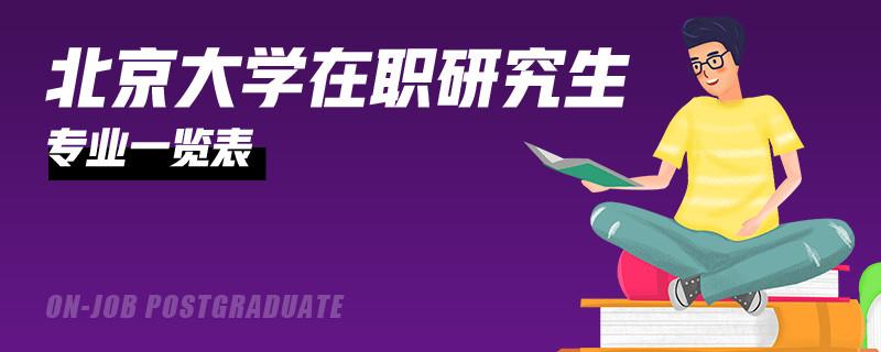 北京大学在职研究生专业一览表
