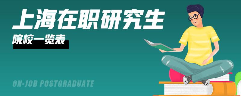 上海在職研究生院校一覽表