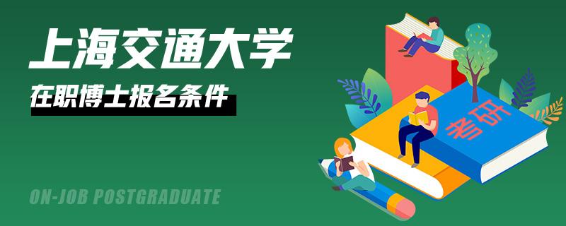 上海交通大学在职博士报名条件