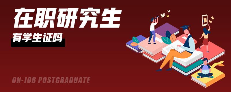 在職研究生有學生證嗎
