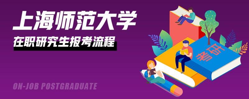 上海師范大學在職研究生有哪些報考流程?
