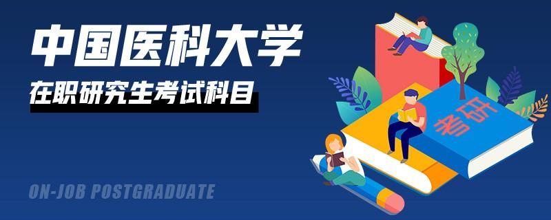 中國醫科大學在職研究生考試科目有哪幾科?
