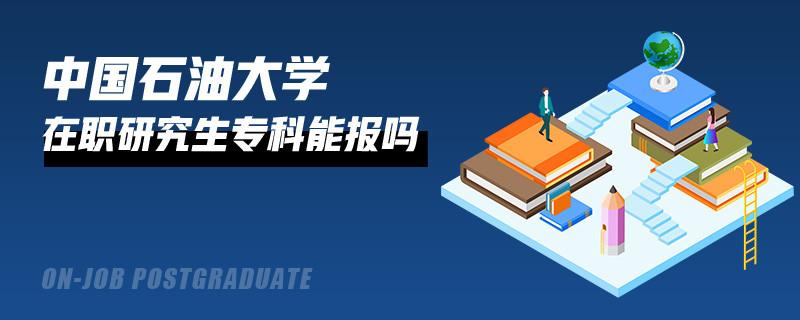 中國石油大學在職研究生??颇軋髥??