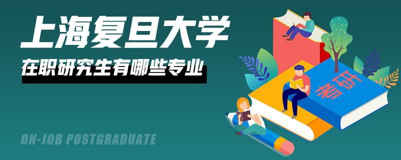 上海复旦大学在职研究生有哪些专业