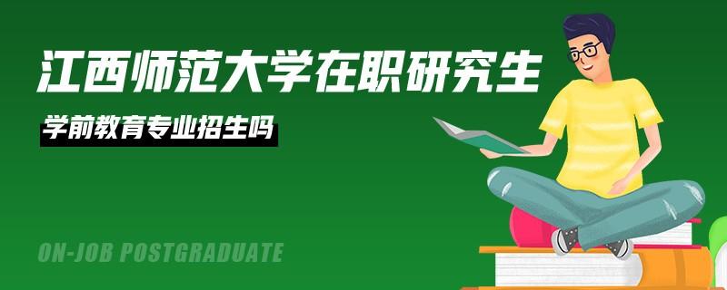 江西师范大学在职研究生学前教育专业招生吗