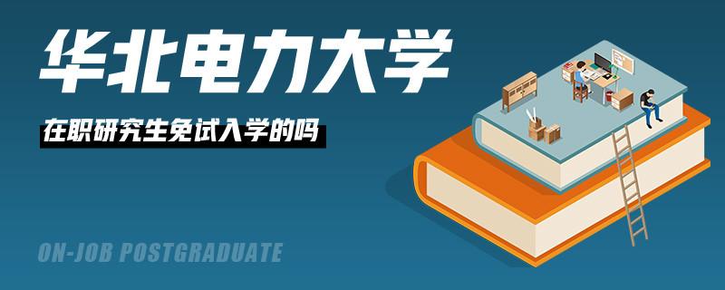 华北电力大学在职研究生免试入学的吗