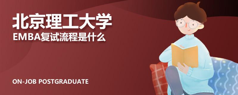 北京理工大学emba复试流程是什么