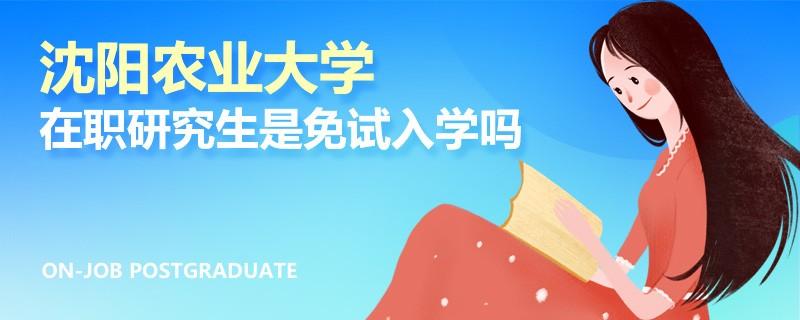 沈阳农业大学在职研究生是免试入学吗