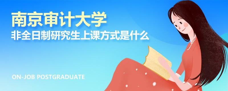 南京审计大学非全日制研究生上课方式是什么