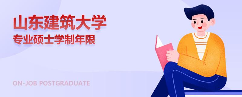 山东建筑大学专业硕士学制年限