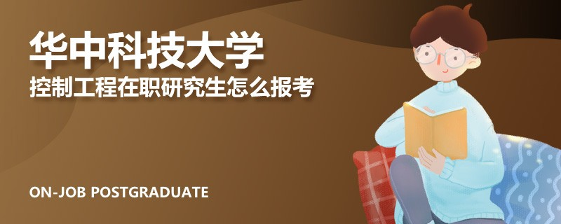 华中科技大学控制工程在职研究生怎么报考