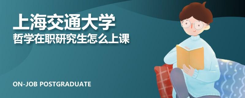 上海交通大学哲学在职研究生怎么上课