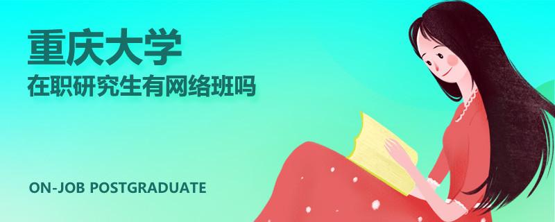 重庆大学在职研究生有网络班吗
