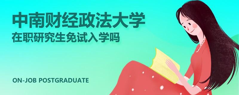 中南财经政法大学在职研究生免试入学吗