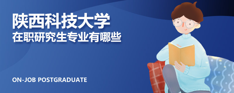 陕西科技大学在职研究生专业有哪些
