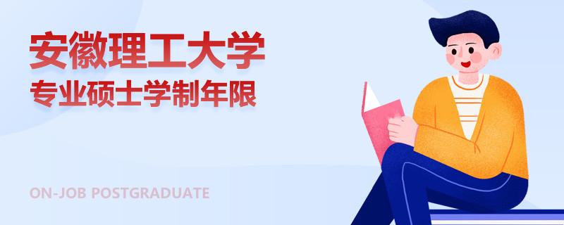 安徽理工大学专业硕士学制年限