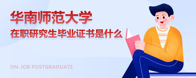 华南师范大学在职研究生毕业证书是什么