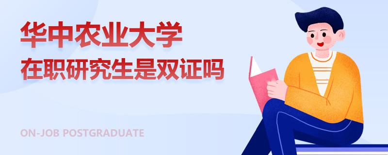 华中农业大学在职研究生是双证吗