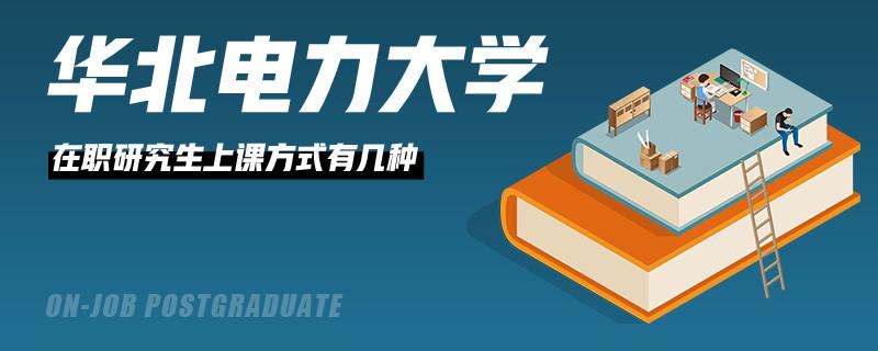华北电力大学在职研究生上课方式有几种