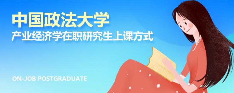 中国政法大学产业经济学在职研究生上课方式