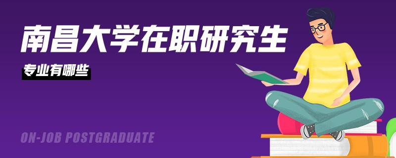 南昌大学在职研究生专业有哪些