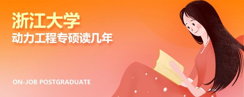 浙江大学动力工程专硕读几年