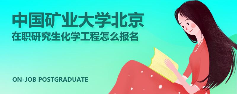 中国矿业大学北京在职研究生化学工程怎么报名
