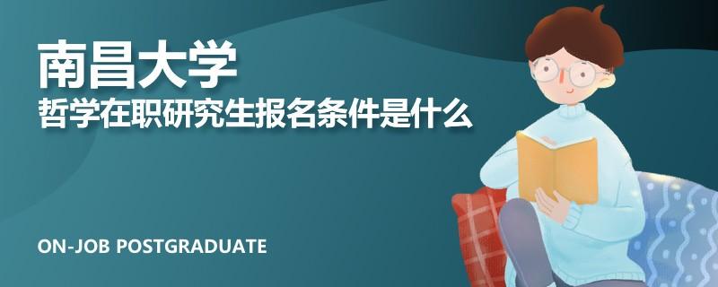南昌大学哲学在职研究生报名条件是什么