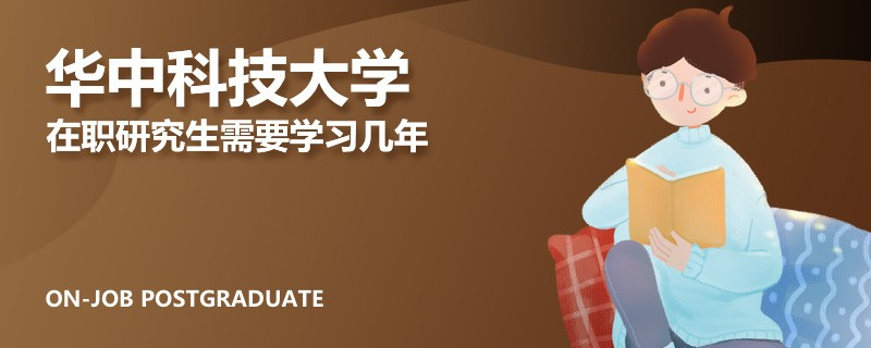 华中科技大学在职研究生需要学习几年