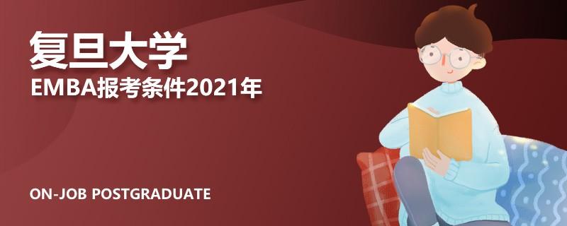 复旦大学emba报考条件2021年